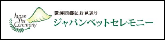 ジャパンネットセレモニー