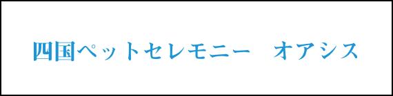 四国ペットセレモニーオアシス